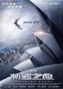 小米影业推出第二部影片《机器之血》:成龙主演