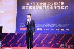 蔡文胜:创业者别抱怨资本不来找自己 得一步一步来