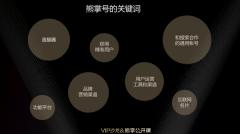 熊掌号时代的搜索怎么玩?百度熊掌公开课上海开讲