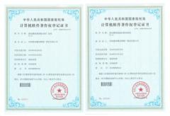 喜讯!落地鹰品牌推广再获2项软件著作权证书!