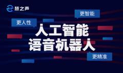专访慧之声创始人兼CEO顾成刚,张江男爱的AI梦