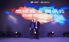 腾讯领投C+轮 悠络客董事长兼CEO沈修平称未来不排除登陆科创板