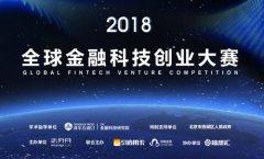 量化云成功突围进入2018全球金融科技创业大赛总决赛