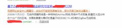 网站被黑提醒该站点可能受到黑客攻击,部分页面已被非法篡改