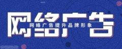 安徽荟商信息科技有限公司总结4种网络广告形式投放建议