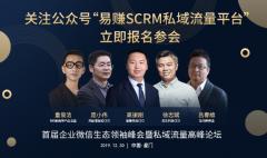 见实科技徐志斌:企业微信是私域流量真正的机会,黄金10年也会因此开启